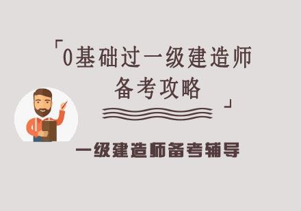 「重慶一級建造師考試培訓」0基礎過一級建造師的備考攻略