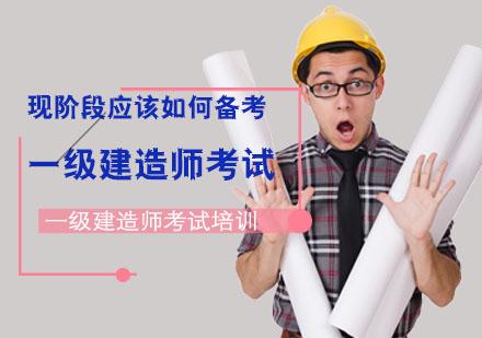 「重慶一級建造師考試輔導」現階段應該如何備考一級建造師考試?