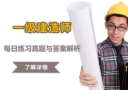 「重慶一級建造師學習輔導」一級建造師每日練習真題與答案解析,建議收藏備用!