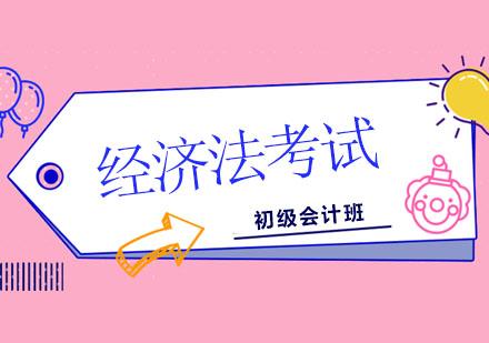 北京會計初級經濟法考試,學習技巧!