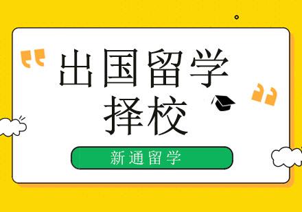 """北京學生選擇英、美、澳洲出國留學擇校的10條""""重要""""建議!"""