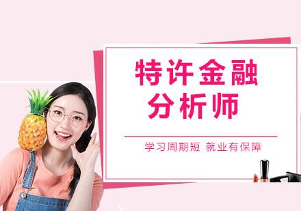 杭州資格認證培訓-特許金融分析師培訓課程