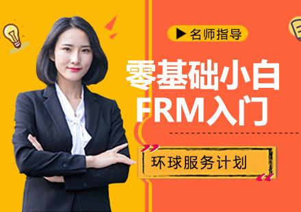 杭州資格認證培訓-零基礎小白FRM入門