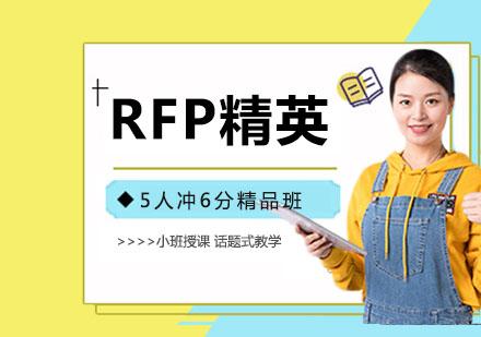 杭州資格認證培訓-RFP精英課程