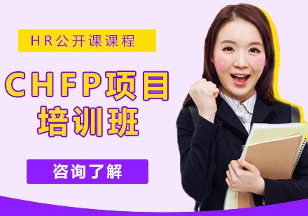 杭州資格認證培訓-CHFP項目培訓班