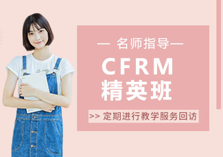 杭州資格認證培訓-CFRM精英班