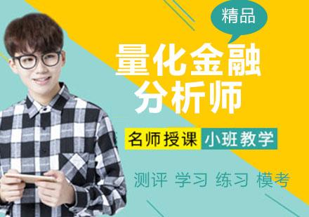 杭州資格認證培訓-量化金融分析師