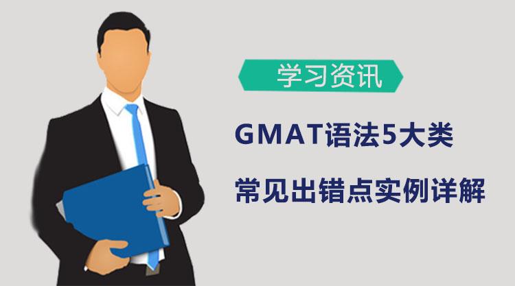 广州GMAT语法培训,5大类常见出错点实例详解!