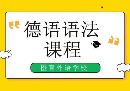 北京德語輔導班學習技巧,分析德語說明語在句子中的位置!