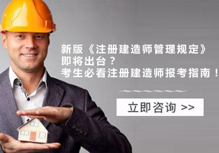新版《注冊建造師管理規定》即將出臺?考生必看注冊建造師報考指南!