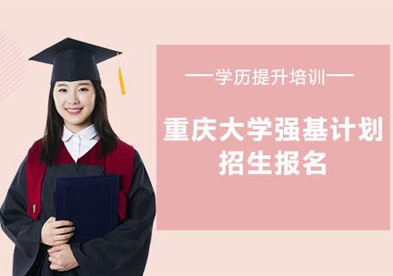 「重慶學歷提升輔導」重慶大學強基計劃招生報名