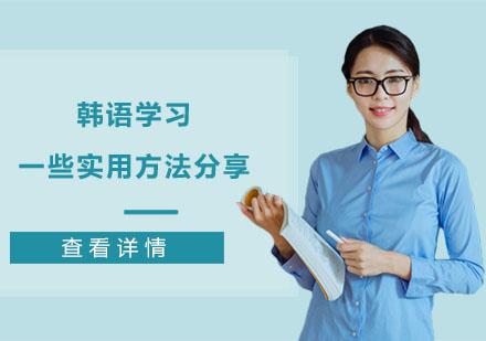 重慶韓語培訓學校分享初學韓語一些實用方法