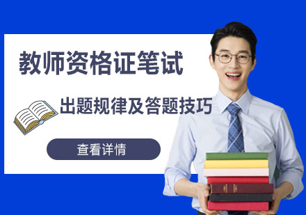 教師資格證筆試出題規律及答題技巧-重慶教師資格證考試輔導