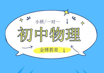 北京初中物理考試,常見易錯知識點解讀!