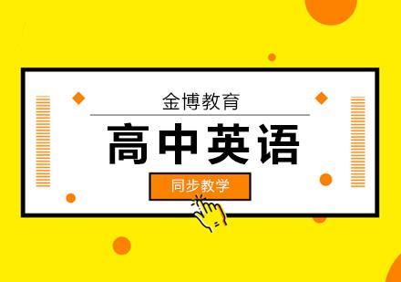北京高中英語輔導班,高中英語50個大概率會考知識點匯總!