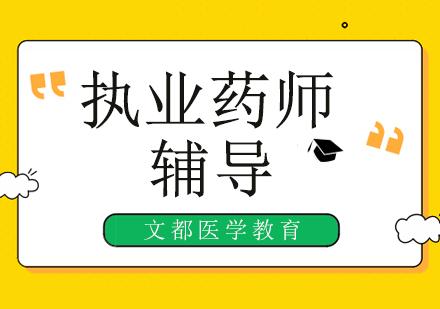 2020年北京執業藥師考試各科目習題及答案解析!