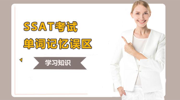 广州SSAT考试单词记忆误区!