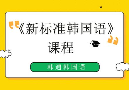 北京韓語輔導班,學完《新標準韓國語》,韓語能達到什么水平?