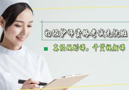 天津執業護士培訓-初級護師資格考試無憂班