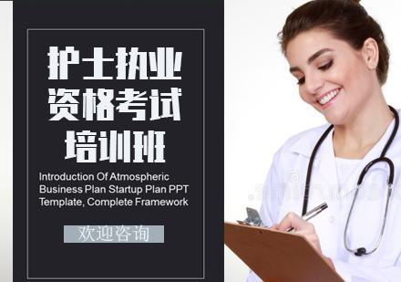 天津執業護士培訓-護士執業資格考試培訓班