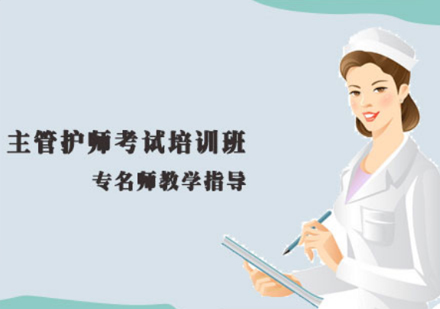 天津執業護士培訓-主管護師考試培訓班