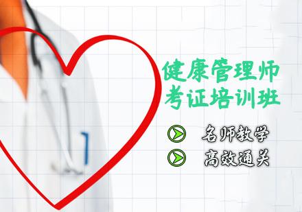 天津健康管理師培訓-健康管理師考證培訓班