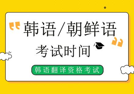 2020北京韓語/朝鮮語翻譯資格考試大綱確定,11月正式開考!