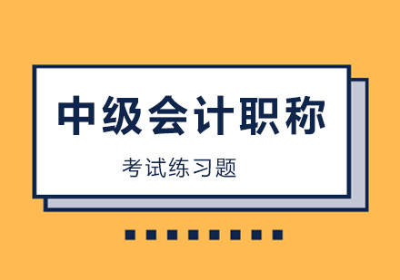 2020/21年北京中級會計考試練習真題訓練!