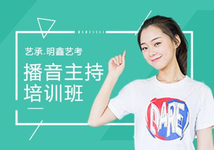 上海播音主持培訓-播音主持培訓班