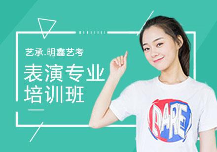 上海表演培訓-表演專業培訓班