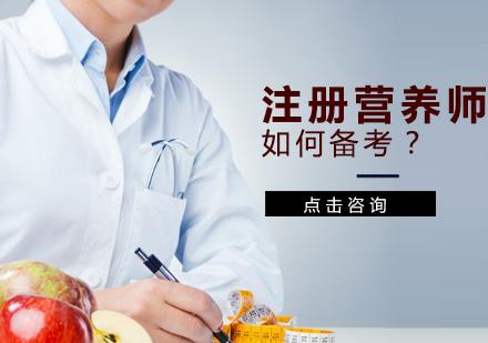中國注冊營養師,如何考?