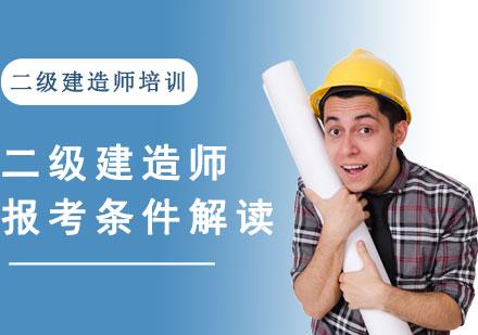 二級建造師報考條件解讀