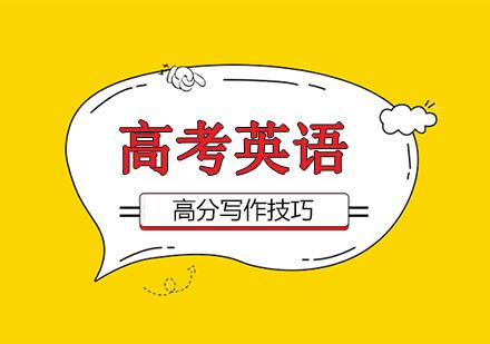 北京高考英語作文寫作高分技巧,七個原則提高寫作水平!