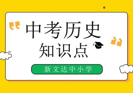 北京中考歷史考試知識點匯總!