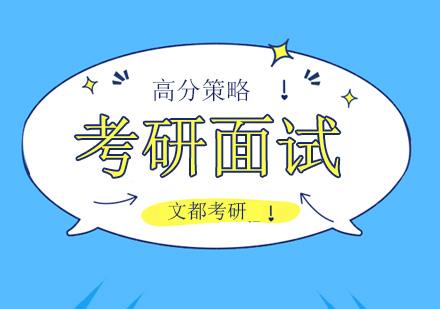 北京考研面試高分技巧,之小組考研面試高分策略介紹!
