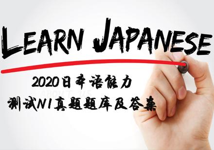 2020日本語能力測試N1真題題庫及答案