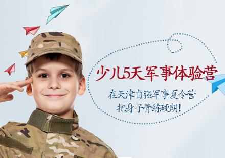 天津體能培訓-少兒5天軍事體驗營