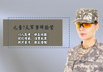 天津體能培訓-兒童7天軍事體驗營