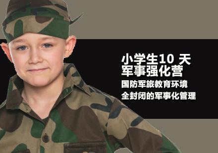 天津體能培訓-小學生10天軍事強化營