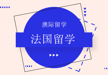 北京法國留學之藝術史專業全解!