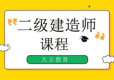北京二建考試或將在10月底進行?