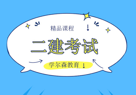 北京二建考試延期后遺癥,如何兼顧計劃中的其他考試?