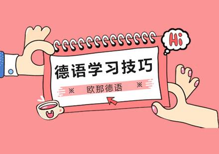 北京德語學習技巧,一年快速提升德語水平通過德福考試!