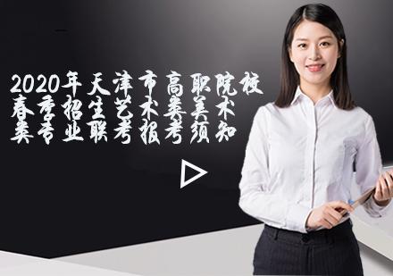 2020年天津市高職院校春季招生藝術類美術類專業聯考報考須知