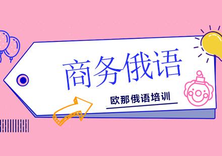 北京商務俄語怎么入門?牢記6點輕松學習商務俄語!