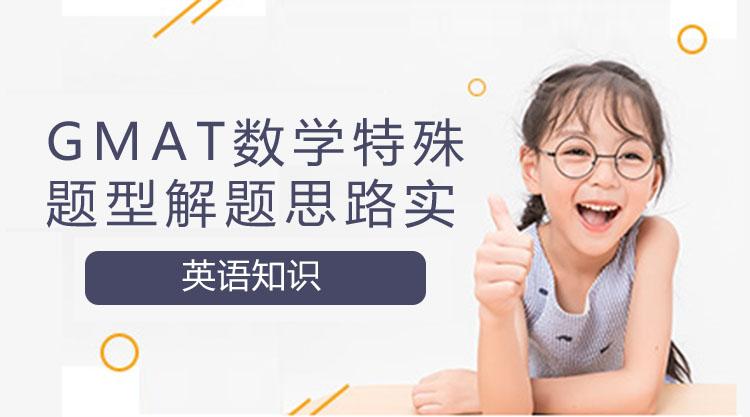 广州GMAT培训班,GMAT数学特殊题型解题思路实例讲解!