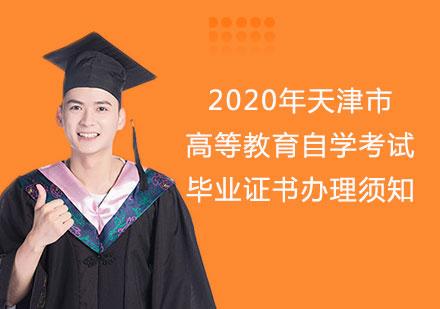 2020年天津市高等教育自學考試畢業證書辦理須知