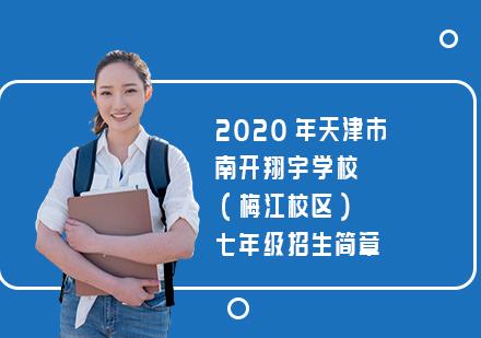 2020年天津市南開翔宇學校(梅江校區)七年級招生簡章