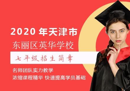 2020年天津市東麗區英華學校七年級招生簡章