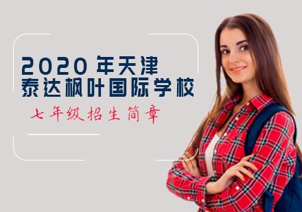 2020年天津泰達楓葉國際學校七年級招生簡章